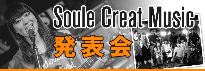 Soule Creat Music 発表会